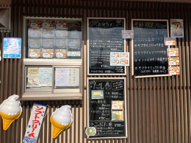 須磨水族館前お弁当