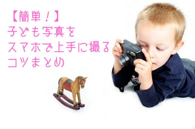 【簡単!】子ども写真をスマホで上手に撮るコツまとめ