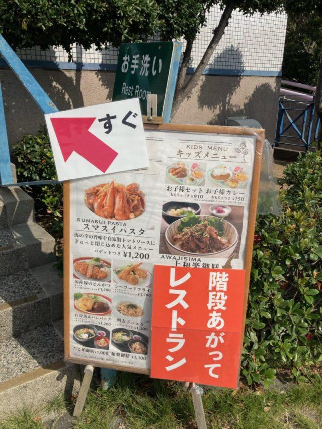 須磨水族館レストラン