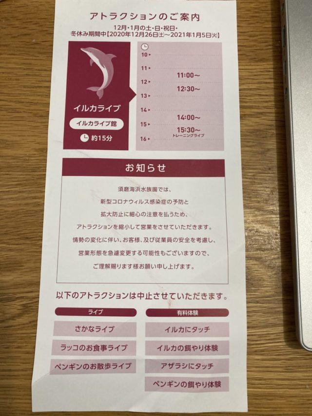 須磨水族館イルカショースケジュール
