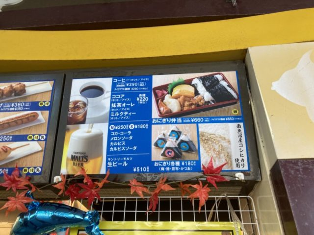 須磨水族館お弁当