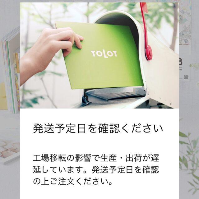 TOLOT工場発送