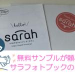 【サラsarah】フォトブック注文して口コミ【無料サンプルあり】