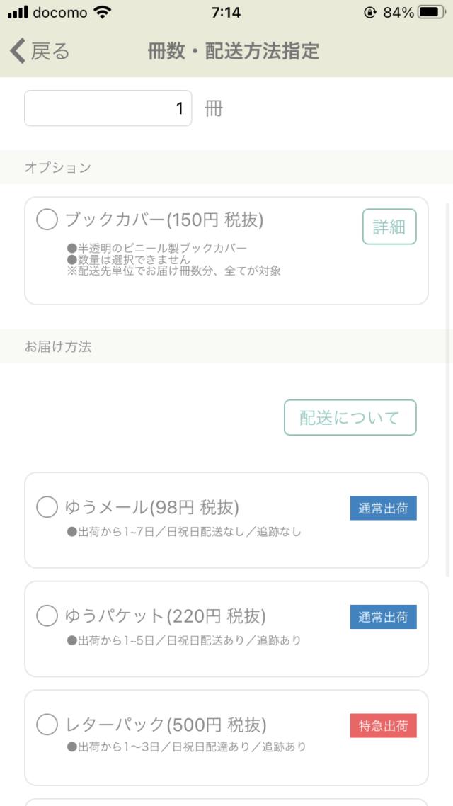 サラフォトブック配送方法の選択