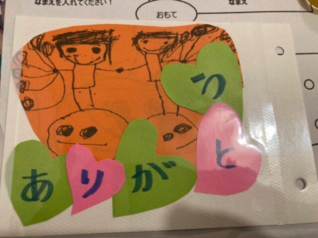 幼稚園メッセージカード