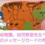【幼稚園、幼児教室先生へ】お礼のメッセージカードの作り方