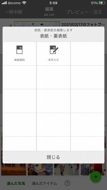 TOLOTフォトブック作成