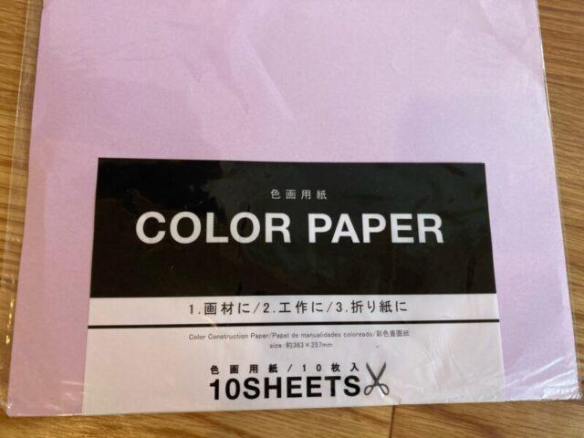 ダイソー色画用紙