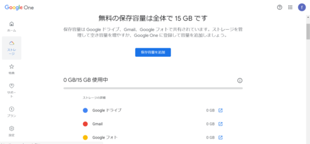 googleフォト容量の解放後