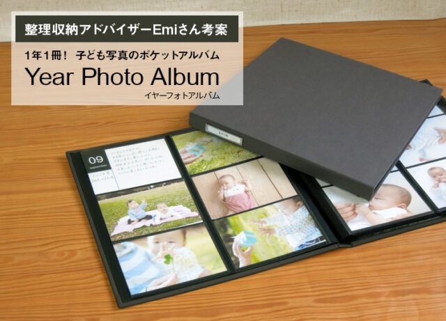 year photo album OURHOME EMI