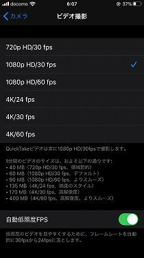 iphone動画容量