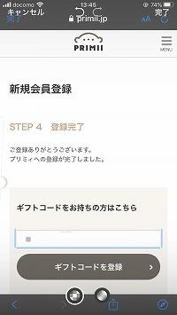 プリミィギフトコード登録