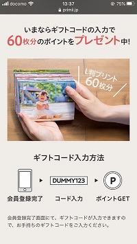 プリミィギフトコードプレゼント