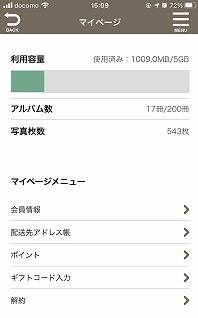 プリミィPRIMIIアプリマイページ