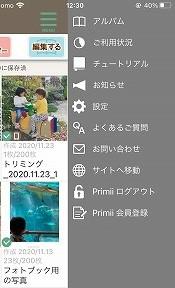 プリミィマイページ